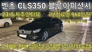 """""""23살 보험료만 960만원"""" 벤츠 …"""
