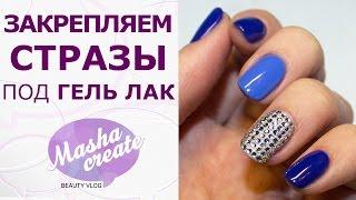 Дизайн ногтей: закрепляем стразы под гель лак(, 2014-10-27T19:04:39.000Z)
