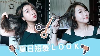 日常Vlog│夏日短髮LOOK 誰說失戀才能剪髮!│ADYRAIN