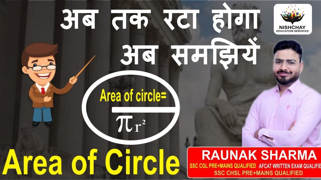 Download Area of Circle | Nishchay education serives| Raunak Sharma | crack exams