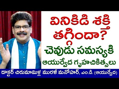 Hearing Loss (Deafness), Causes and Ayurvedic Treatment in Telugu by Dr. Murali Manohar | చెవుడు