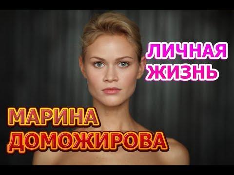 Марина Доможирова - биография, личная жизнь, муж, дети. Актриса сериала Скорая помощь - 2