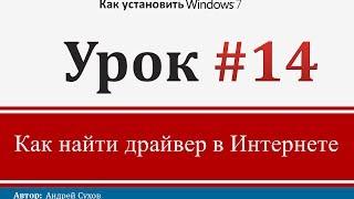 урок 14 - Как найти драйвер в интернете