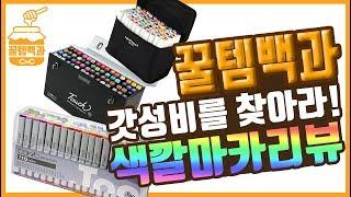 [꿀템백과]마카리뷰2탄…