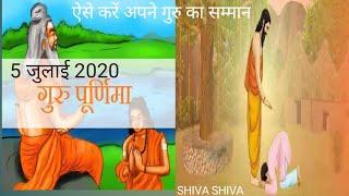 Guru Purnima wishes हमें दान में देना चाहिए अपने गुरु को, कैसे करना चाहिए उनका सम्मान