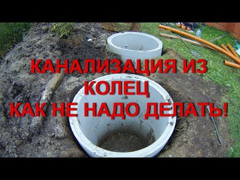 Канализация из бетонных колец - КАК НЕ НАДО ДЕЛАТЬ! Септик при высоком уровне грунтовых вод