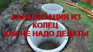 Канализация из бетонных колец - КАК НЕ НАДО ДЕЛАТЬ!