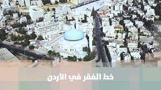 خط الفقر في الأردن بين تكتيم الحكومة وفضول المواطنين