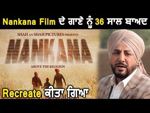 Nankana : Gurdas Maan recreated song after 36 years | Dainik Savera