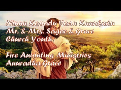 Ninnu Kapadu Vadu Kunukadu Song - నిను కాపాడువాడు - Fire Anointing Ministries Anuradha Grace