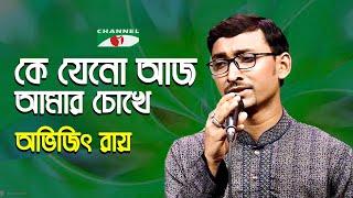 Ke Jeno Aj Amar Chokhe | Sonali Diner Gaan | Avijit Deb | Bangla Movie Song | Channel i | IAV