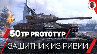 50TP prototyp - ЗАЩИТНИК ИЗ РИВИИ [ОБЗОР]