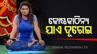 OTV Special Programme Roga Pain Yoga