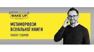 Павло Гудімов Метаморфози візуальної книги