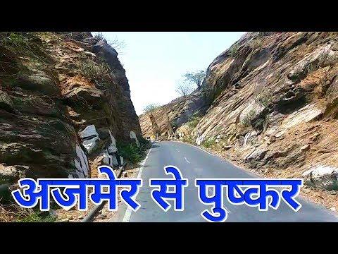 Ajmer To Pushkar Vlog Hazrul Remo
