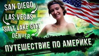 Путешествие по Америке: Сан Диего - Лас Вегас - Солт Лэйк Сити - Денвер.
