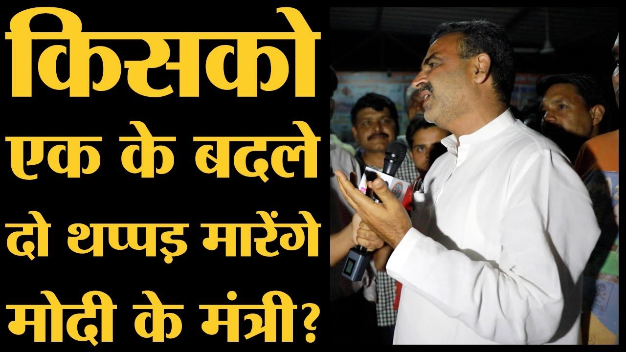 Loksabha Election 2019| Muzaffarnagar BJP MP Sanjeev Balyan Interview | Viral Video