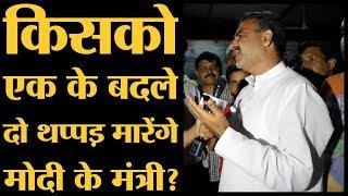 Loksabha Election 2019  Muzaffarnagar BJP MP Sanjeev Balyan Interview   Viral Video