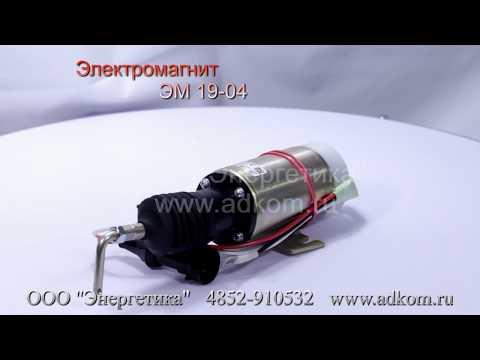 ЭМ 19-04 Электромагниты - соленоиды - видео