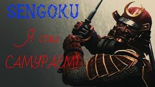 Sengoku: Я стал САМУРАЕМ!