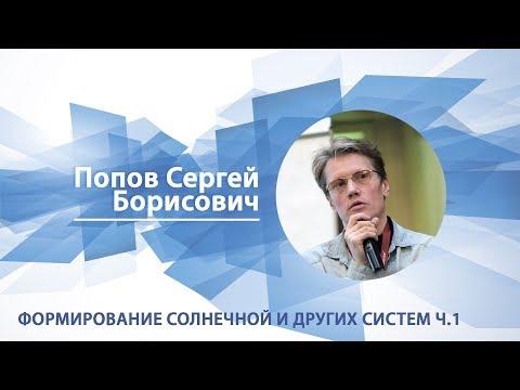 Попов Сергей -