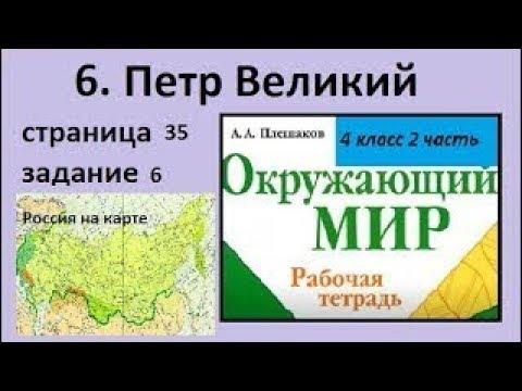 Контурная карта/Петр Великий №6 (Окр.мир. 4 класс)