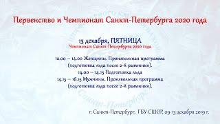 Чемпионат и Первенство Санкт Петербурга 13 12 019 Академия фигурного катания