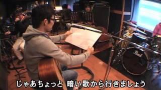 星野 源『ばかのうた』をつくる - part 1/4 初日編