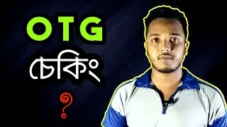 OTG Checking Tips and Tricks 2018 || Bangla Tutorial || Android School Bangla