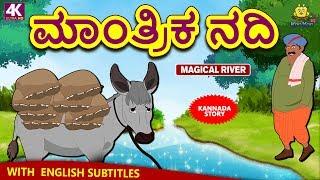 Kannada Moral Stories for Kids - ಮಾಂತ್ರಿಕ ನದಿ   Magical River   Kannada Fairy Tales   Koo Koo TV