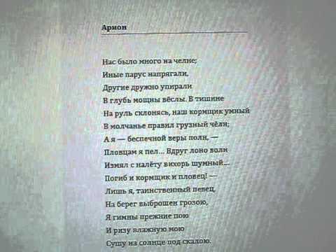 """А.С. Пушкин. """"Арион"""". Прочтение \ Pushkin. """"Arion"""""""