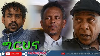 HDMONA - ግርህና ብ ኣብራሃም ሃይለ Grhna by Abraham Haile - New Eritrean Comedy 2019