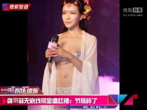 《搜狐娱乐》龚玥菲无底线捞金遭吐槽:节操碎了