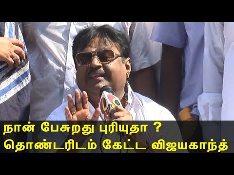 vijayakanth - raid ops & eps | captain | vijayakanth speech | tamil news | tamil news today | redpix
