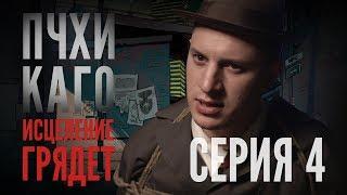 ПЧХИКАГО — Серия 4