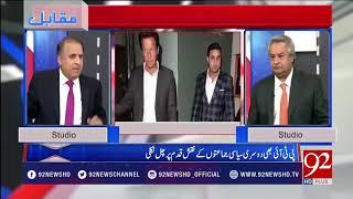 Rauf Klasra exposed Imran Khan in Zulfi Bukhari issue | 11 June 2018 | 92NewsHD