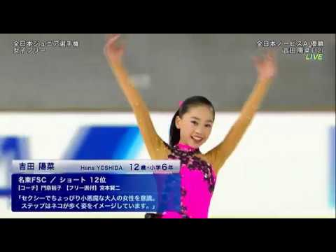 Hanna Yoshida JP Nationals 2017 Junior Ladies FS