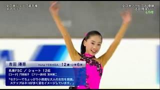 JOCジュニアオリンピックカップ大会 第86回全日本ジュニア選手権大会 吉...