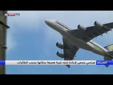 فرنسي يسعى لإعادة إحياء قرية هجرها سكانها بسبب الطائرات  - نشر قبل 17 دقيقة