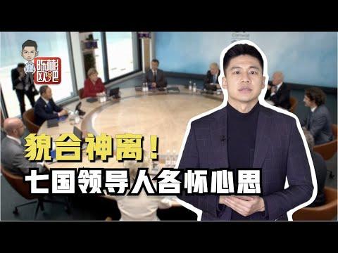 """【陈彬欧吧】七国集团峰会落幕 """"狂欢""""是一群人的不安?"""