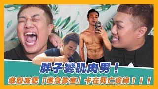 【45天瘦10公斤】肌肉男「超極端減肥法」公開,送急診瀕死邊緣!