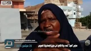 بالفيديو| طريق الإسماعيلية ـ السويس.. رحلة التلاميذ إلى الآخرة