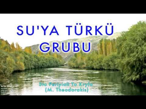 Su'ya Türkü Grubu  -    Sto Periyiali To Kryfo [ Su'ya Türkü I © 2000 Kalan Müzik ]