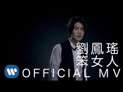 劉鳳瑤 Finn Liu - 笨女人 Silly Lady (Official Music Video)