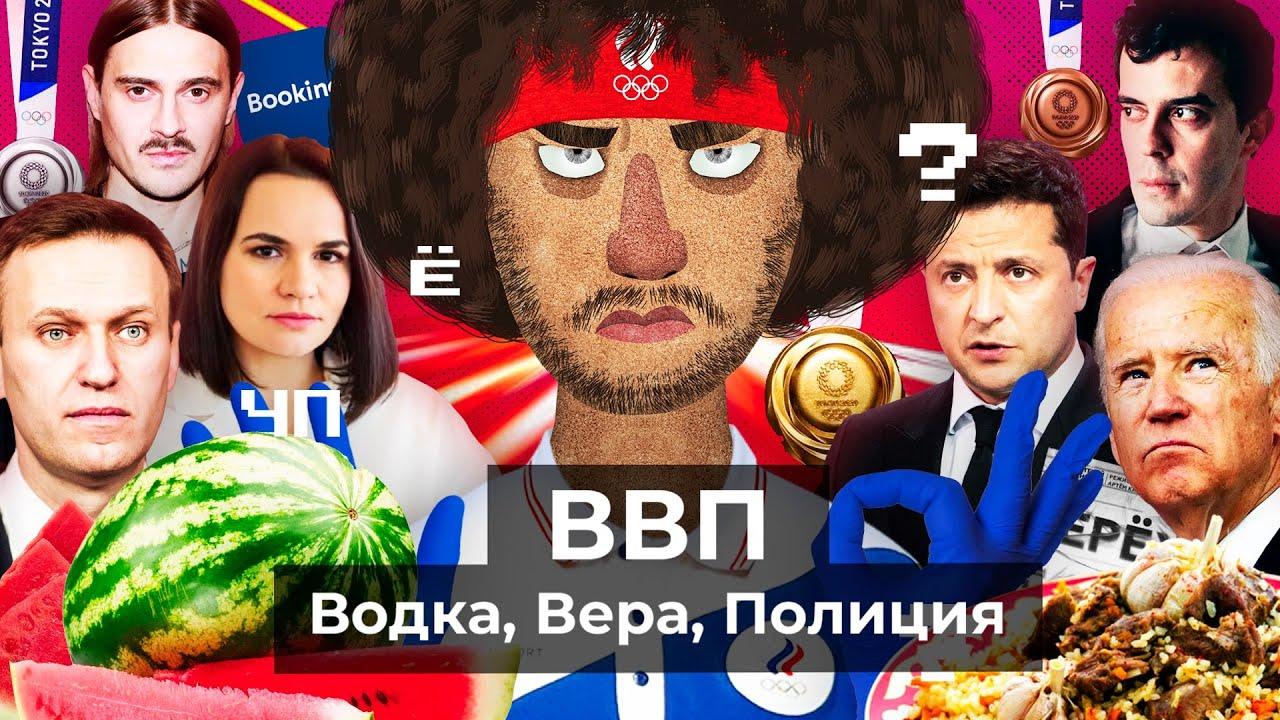 Чё Происходит #75 | Навальный заблокирован, Лукашенко безумствует, пирамида «Финико» рухнула