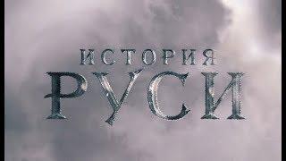 Хроники Земли: История Руси в картах