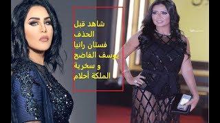 شاهد فستان رانيا يوسف الفاضح و سخرية الملكة أحلام