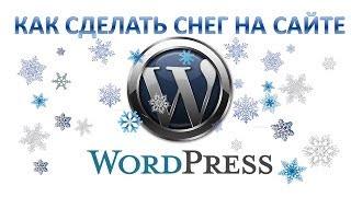 Как сделать снег на сайте(блоге) с wordpress, 3 способа
