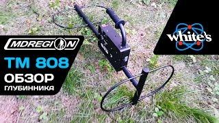 whites TM 808 / Видеообзор глубинного металлоискателя