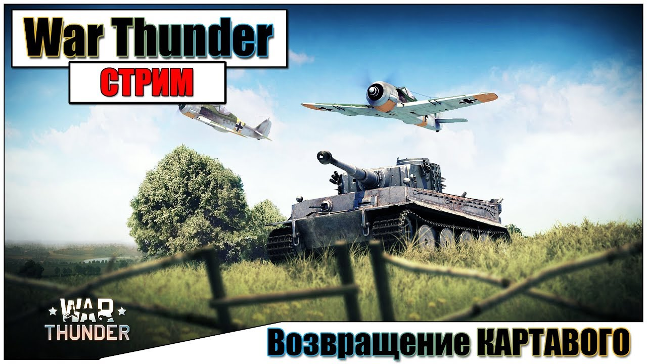 war thunder полк alcf
